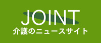 JOINT 介護のニュースサイト